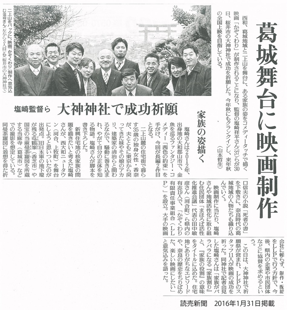 yomiuri201601